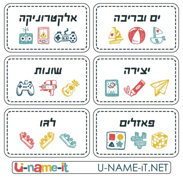 מדבקות ארגונית משחקים - צבעוני-יו ניים איט -U NAME IT